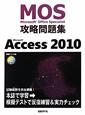 Microsoft Office Specialist 攻略問題集 Microsoft Access2010 CD-ROM付