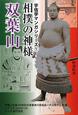 相撲の神様 双葉山 宇佐学マンガシリーズ1