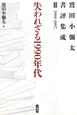失われざる1990年代 鷲田小彌太書評集成2 1991-1997