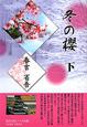 冬の櫻(下)