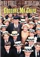 チップス先生さようなら(1969年版)
