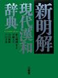 新明解 現代漢和辞典
