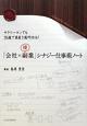 「会社×複業」シナジー仕事術ノート サラリーマンでも35歳で資産3億円作る!