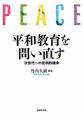 平和教育を問い直す 次世代への批判的継承