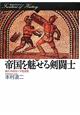 帝国を魅せる剣闘士 血と汗のローマ社会史