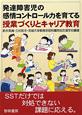 発達障害児の感情コントロール力を育てる 授業づくりとキャリア教育