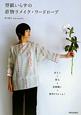 型紙いらずの着物リメイク・ワードローブ ほどく+折る+直線縫い=簡単リフォーム!