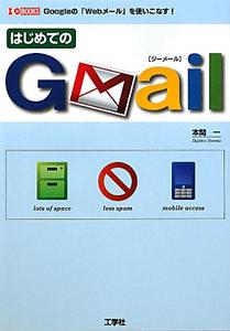 はじめてのGmail Googleの「Webメール」を使いこなす!