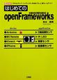 はじめてのopenFrameworks 「クリエイティブ・コーディング」のための「C++」