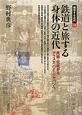 鉄道と旅する身体の近代 越境する近代10 民謡・伝説からディスカバー・ジャパンへ