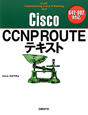 Cisco CCNP ROUTEテキスト