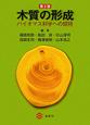 木質の形成 バイオマス科学への招待<第2版>