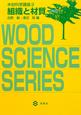 組織と材質 木材科学講座2<第2版>