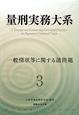 量刑実務大系 一般情状等に関する諸問題 (3)
