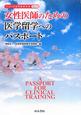 女性医師のための 医学留学へのパスポート シリーズ日米医学交流11