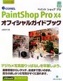 COREL PaintShop ProX4 オフィシャルガイドブック