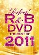 パーフェクト!R&B DVD〜ベスト・オブ・2011