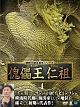 朝鮮王朝五百年シリーズ 傀儡王 仁祖 DVD-BOX1
