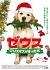 ゼウス 〜クリスマスを守った犬[TSDS-75258][DVD] 製品画像