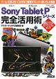 Sony Tablet Pシリーズ 完全活用術 ゲームも仕事も1台でこなせる!2画面タブレットの使