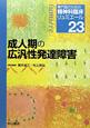 成人期の広汎性発達障害 専門医のための精神科臨床リュミエール23
