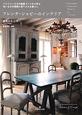 フレンチ・シャビーのインテリア ヨーロッパのインテリアシリーズ パリジャンたちの部屋づくりから学ぶ 古いものを素敵