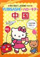 YUBISASHI×ハローキティ 中国 旅の指さし会話帳mini 中国語
