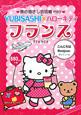 YUBISASHI×ハローキティ フランス 旅の指さし会話帳mini フランス語