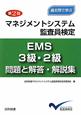 第2回 マネジメントシステム監査員検定 EMS3級・2級 問題と解答・解説集 過去問で学ぶ