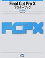 Final Cut Pro10 マスターブック for Mac