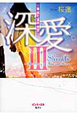 深愛~美桜と蓮の物語~ (3)