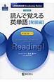 大学入試 読んで覚える英単語【発展編】 LONGMAN Vocabulary Series