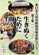生き抜くために闘う! 東日本大震災救援対策本部ニュース1 第1号(2011年3月24日号)~第100号(20
