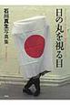 日の丸を視る目 石川真生写真集