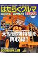 はたらくクルマ リミックス HEAVY EQUIPMENT Vol.1~3 R