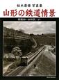 山形の鉄道情景(下) 松木壽雄写真集 昭和30~40年代