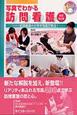 写真でわかる訪問看護<改訂第2版> 訪問看護の世界を写真で学ぶ!