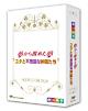 劇団四季 ミュージカル 夢から醒めた夢/ユタと不思議な仲間たち DVD-BOX