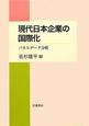 現代日本企業の国際化 パネルデータ分析