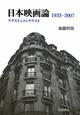 日本映画論 1933-2007 テクストとコンテクスト