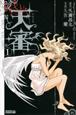 天審~WORLD WAR ANGEL~ (1)