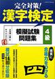 完全対策!漢字検定 模擬試験問題集 4級