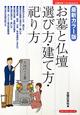 お墓と仏壇選び方・建て方・祀り方<最新カラー版> カラーマナーシリーズ