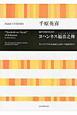 ヨハンネス福音之傳-よろこびのうたより- 混声合唱のための ギュツラフの日本語訳によるヨハネ福音書より