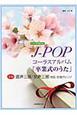 J-POP コーラスアルバム「卒業式のうた」 全曲 混声三部/女声三部 対応 合唱アレンジ
