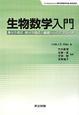生物数学入門 差分方程式・微分方程式の基礎からのアプローチ