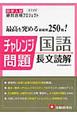 チャレンジ問題 国語 長文読解 最高を究める領域別250題!