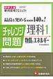 チャレンジ問題 理科 物質とエネルギー 最高を究める領域別140題!(1)
