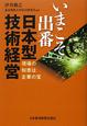 いまこそ出番 日本型技術経営 現場の知恵は企業の宝