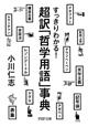 超訳「哲学用語」事典